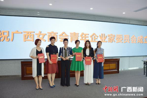 广西女商会成立青年委员会
