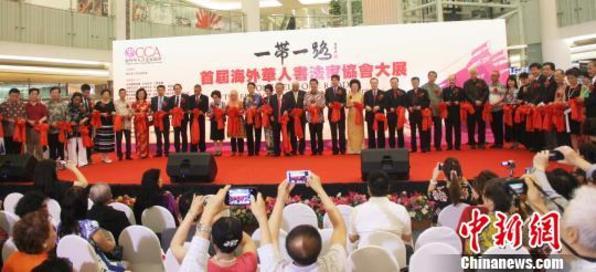 """海外华人书法家齐聚印尼 启""""一带一路""""书法大展"""