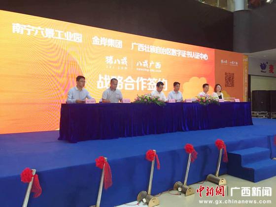 猪八戒网将在桂首批建5个互联网+产业升级共享服务中心