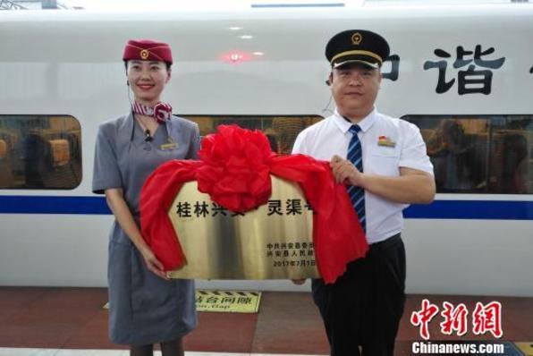 """""""桂林兴安・灵渠号""""动车首发 旅游发展注入""""高铁动力"""""""