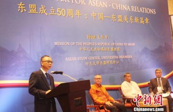 东盟成立50周年暨中国—东盟关系研讨会印尼雅加达举行