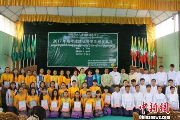中国NGO组织发放胞波助学金 鼓励缅甸高考优秀学子