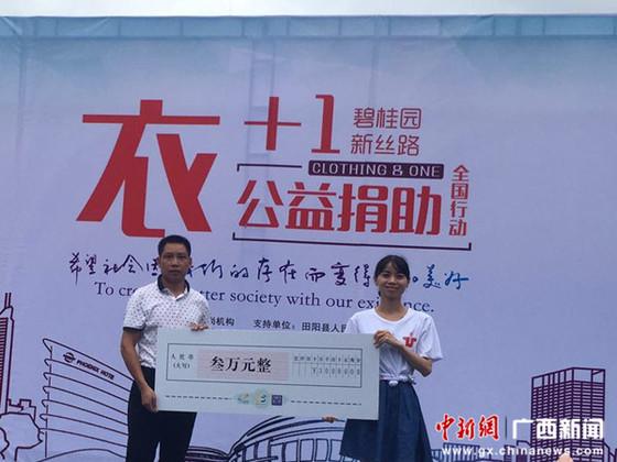 """碧桂园新丝路""""衣+1""""公益行动走进广西 助力山区教育发展"""