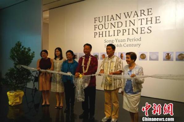 """菲华办""""菲律宾发现的宋元福建陶瓷展"""" 实证两国交往史"""