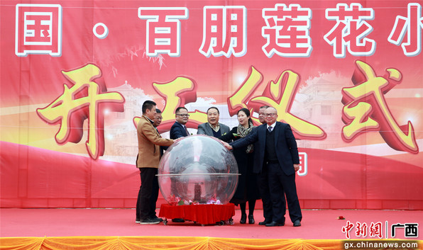投资20亿元的莲花小镇广西柳州开工建设