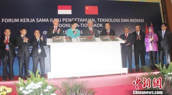 中国-印尼科技创新合作论坛在雅加达举行(图)
