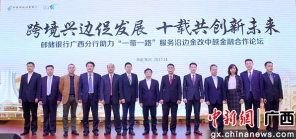 邮储银行广西区分行举办中越金融合作论坛
