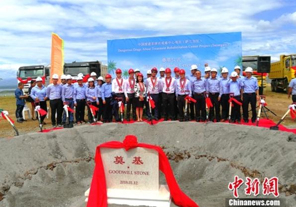 中国援建菲律宾两所戒毒中心项目在棉兰老岛奠基