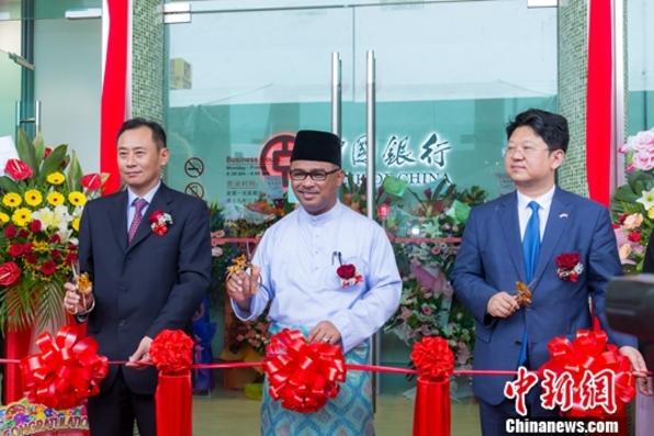 马来西亚中国银行马六甲分行开业