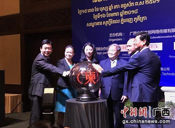 """中柬跨国互联网项目""""东盟头条""""在柬埔寨上线"""