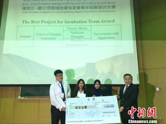 第三届澜-湄青创赛闭幕 中国高校获最有创意团队奖