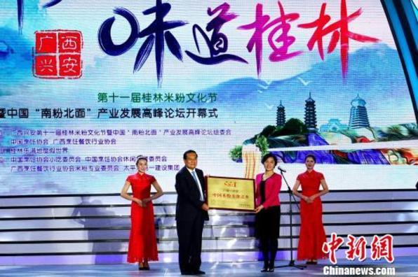 """桂林米粉文化节开幕 兴安获评""""中国米粉美食之乡"""""""