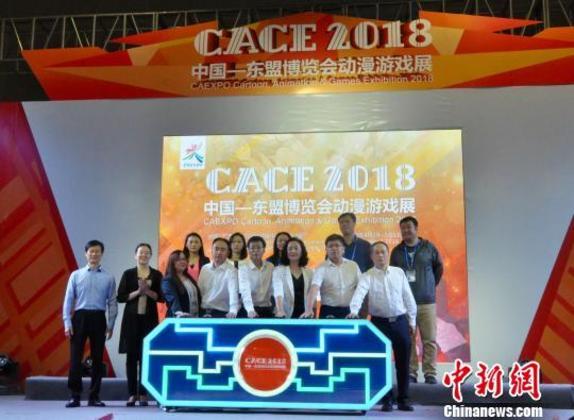 2018中国—东盟博览会动漫游戏展南宁开幕