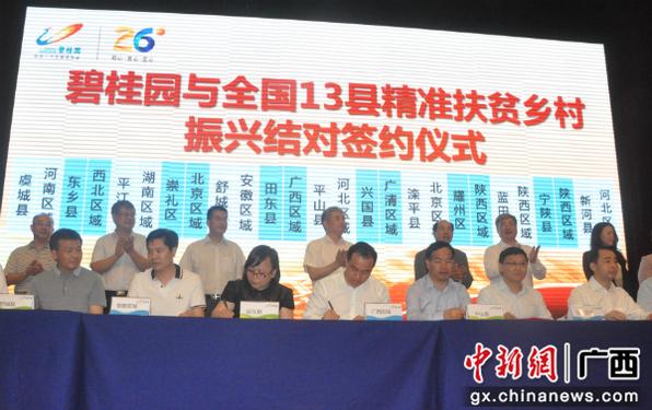 碧桂园启动全国13县整县帮扶 与88必发手机网页官网田东县签订结对协议