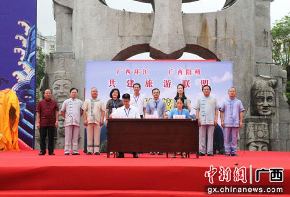 广西环江阳朔两县签订旅游联盟框架合作协议