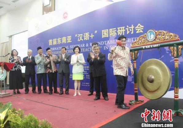 """首届东南亚""""汉语+""""国际研讨会在印尼首都雅加达举行"""