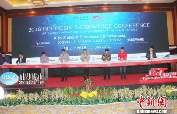 印尼电子商务大会举行 中国电商巨头布局印尼市场