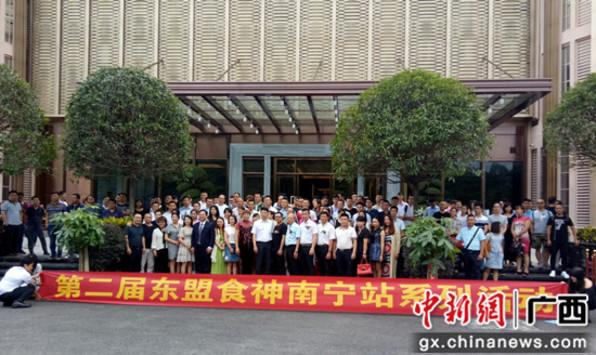 第二届东盟食神南宁站活动畅谈餐饮业机遇与挑战