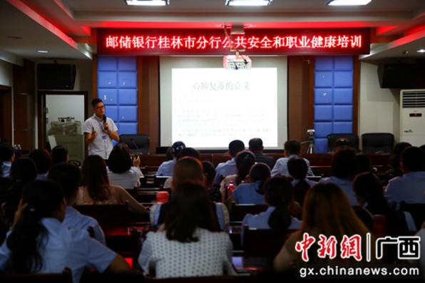 邮储银行桂林市分行开展公共安全和职业健康知识培训