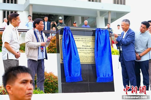 杜特尔特参加菲律宾友好基金捐建北棉兰老康复中心揭幕移交典礼