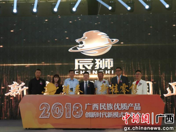 201888必发手机网页官网民族优质产品创新时代新模式发布会南宁举行