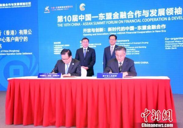 第10届中国―东盟金融合作与发展领袖论坛在南宁举行