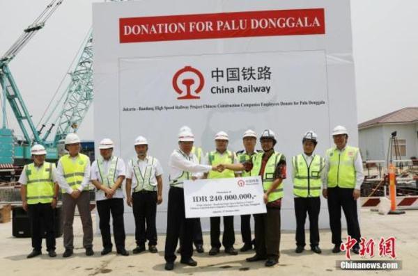 印尼雅万高铁中企员工向地震海啸灾区捐款