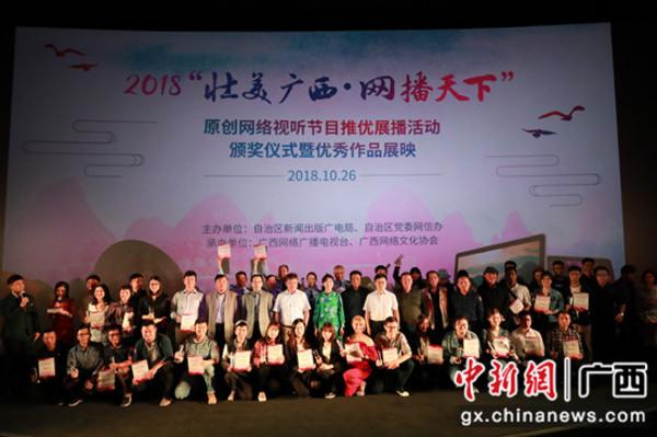 广西原创网络视听节目推优展播活动举行颁奖仪式