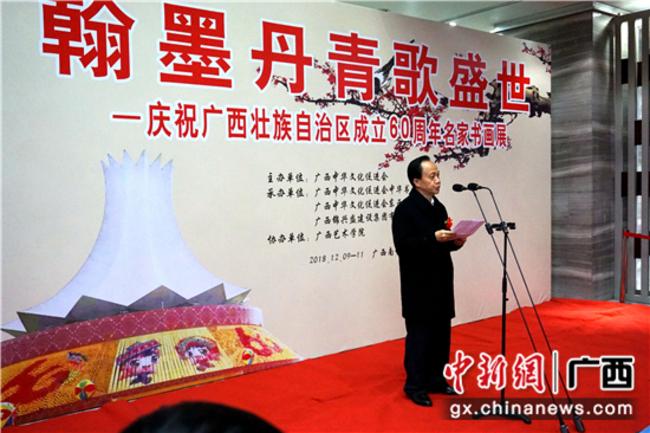 庆祝88必发手机网页官网壮族自治区成立60周年名家书画展举行