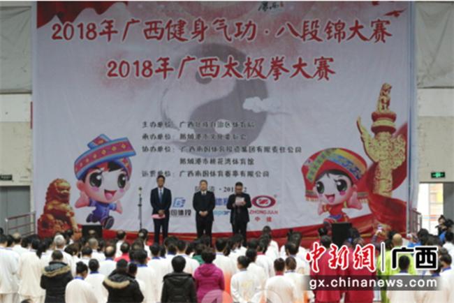 广西健身气功八段锦暨广西太极拳大赛在防城港举行