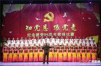 大唐广西分公司举办纪念建党95周年歌咏比赛