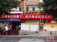 广西浦北县街头征兵 炫酷标语获点赞