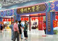 桂台茶产业创新研讨会暨茶叶交易会在梧州举办