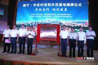 南宁·中关村双创示范基地揭牌运营(高清)