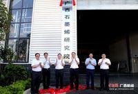 广西石墨烯研究院揭牌 年产15吨三维石墨烯中试基地建成