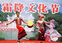 """广西大新""""边关风情旅游""""霜降文化节开幕"""