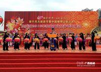 """南宁良庆区举办""""嘹啰山歌""""民俗文化旅游节"""