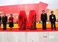 广西巴马瑶族自治县庆祝成立60周年
