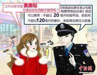 南宁见习警花别出心裁以漫画诠释春运出行安全