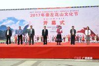 2017年广西崇左花山文化节开幕