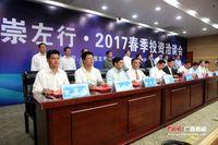 桂商崇左行·2017春季投资洽谈会举行