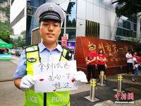 广西交警为考生举牌送祝福