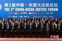 第二届中国-东盟大法官论坛举行