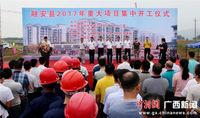 广西融安集中开工一批重大项目总投资超9亿