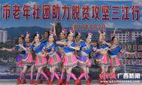 西三江:老年社团助脱贫