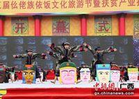 广西罗城第三届仫佬族依饭文化旅游节开幕