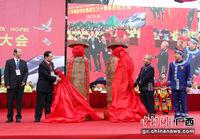 广西环江毛南族自治县喜迎30周年华诞