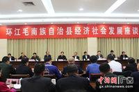 广西环江县成立30周年经济社会发展座谈会举行