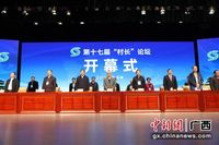"""第十七届""""村长""""论坛在广西玉林举办"""
