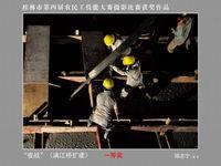 桂林第四届农民工主题摄影大赛评选结果出炉